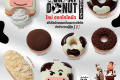 โปรโมชั่น มิสเตอร์ โดนัท ฮอกไกโดนัท เมนูใหม่ และ โปรมิสเตอร์โดนัท เดลิเวอรี่ อื่นๆ ที่ Mister Donut วันนี้