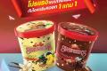โปรโมชั่น สมาชิกบัตร สเวนเซ่นส์ ไอศกรีมควอท ซื้อ 1 แถม 1 ฟรี สำหรับสมาชิก Swensen's วันนี้ ถึง 31 พฤษภาคม 2562