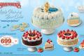 โปรโมชั่น สเวนเซ่นส์ ไอศกรีมเค้ก วันแม่ Lovely Mommy Bear cake ที่ swensen's วันนี้
