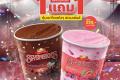 โปรโมชั่น สมาชิก สเวนเซ่น ไอศกรีมควอท ซื้อ 1 แถม 1 ฟรี ที่ Swensen's วันนี้ ถึง 31 มกราคม 2563