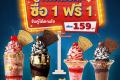 โปรโมชั่น สมาชิก สเวนเซ่น ซื้อ 1 ฟรี 1 เฉพาะเมนูที่กำหนด ที่ Swensen's เฉพาวันพฤหัส วันนี้ ถึง 27 พฤษภาคม 2564