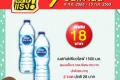 โปรโมชั่น เซเว่น 7-11 ลดอย่างแรง 7 วันเท่านั้น สินค้า 1 แถม 1 และ สินค้าราคาพิเศษ ที่ 7-Eleven วันนี้ ถึง 15 กรกฎาคม 2563