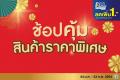 โปรโมชั่น เซเว่น ช้อปคุ้ม สินค้า ราคาพิเศษ ที่ 7-Eleven เซเว่น อีเลฟเว่น วันนี้ ถึง 23 กุมภาพันธ์ 2564