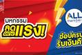 โปรโมชั่น เซเว่น สินค้า ราคาพิเศษ มหกรรม ลดอย่างแรง ที่ 7-Eleven เซเว่น อีเลฟเว่น วันนี้ ถึง 23 พฤศจิกายน 2564
