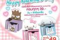 โปรโมชั่น เซเว่น พรีเมี่ยม Sanrio คิตตี้ และผ่องเพื่อน สุดน่ารัก ที่ 7-Eleven วันนี้ ถึง 23 มกราคม 2563