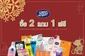 โปรโมชั่น บู๊ทส์ สินค้า ซื้อ 2 แถม 1 ฟรี และ สินค้าราคาพิเศษ และ สินค้า ซื้อ 1 แถม 1 ฟรี ที่ Boots วันนี้ ถึง 19 กุมภาพันธ์ 2563
