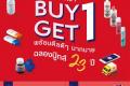 โปรโมชั่น บู๊ทส์ สินค้า ซื้อ 1 ฟรี 1 ฉลองบู๊ทส์ครบรอบ 23 ปี และ โปร สินค้าราคาพิเศษ อื่นๆ ที่ Boots วันนี้ ถึง 23 กันยายน 2563