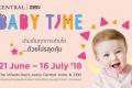 โปรโมชั่น Central / Zen Baby Time สินค้าแผนกเด็กอ่อน ลดสูงสุด 50% ที่ เซ็นทรัล และ เซน วันนี้ ถึง 16 กรกฎาคม 2561