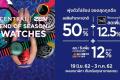 งาน Central | ZEN End of Season Watches 2019 นาฬิกา ลดสูงสุด 50% พร้อมโปรโมชั่นอื่นๆ ที่ เซ็นทรัล และ เซน วันนี้ ถึง 3 กรกฎาคม 2562