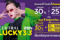 ห้าง เซ็นทรัล และ เซน จัดรายการ Lucky 3|3 สินค้าลดราคา สูงสุด 30% ที่ Central และ ZEN วันที่ 1 ถึง 3 มีนาคม 2562