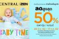 โปรโมชั่น Central / Zen Baby Time แผนก เด็กอ่อน ลดสูงสุด 50% ที่ เซ็นทรัล และ เซน วันนี้ ถึง 17 กรกฎาคม 2562