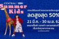 โปรโมชั่น Central / Zen Summer Kids แผนก เสื้อผ้า รองเท้า และของเล่นเด็ก ลดสูงสุด 50% ที่ เซ็นทรัล และ เซน วันนี้ ถึง 30 เมษายน 2562