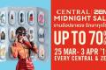 โปรโมชั่น Central / ZEN Midnight Sale มิดไนท์เซลล์ สินค้า ลดสูงสุด 70% ที่ เซ็นทรัล และเซน วันนี้ ถึง 4 เมษายน 2562
