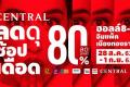 งาน Central ลดดุ ช้อปเดือด สินค้า เซ็นทรัล ลดสูงสุด 80% ที่ อิมแพ็ค เมืองทอง วันนี้ ถึง 1 กันยายน 2562