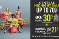 โปรโมชั่น Central Midnight Sale ลดสูงสุด 70% ที่ เซ็นทรัล วันที่ 28 พฤศจิกายน ถึง 8 ธันวาคม 2562