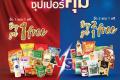 โปรโมชั่น ฟู้ดแลนด์ ซุปเปอร์มาร์เก็ต สินค้า ซื้อ 1 แถม 1 ฟรี และ ซื้อ 2 แถม 1 ฟรี ซุปเปอร์คุ้ม ที่ Foodland Supermarket วันที่ 5 - 16 กันยายน 2561