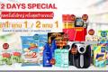 โปรโมชั่น ฟู้ดแลนด์ ซุปเปอร์มาร์เก็ต สินค้า ซื้อ 1 แถม 1 ฟรี และ ซื้อ 2 แถม 1 ฟรี ที่ Foodland Supermarket วันนี้ ถึง 10 พฤศจิกายน 2562
