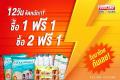 โปรโมชั่น ฟู้ดแลนด์ ซุปเปอร์มาร์เก็ต สินค้า ซื้อ 1 แถม 1 ฟรี และ ซื้อ 2 แถม 1 ฟรี ที่ Foodland Supermarket วันนี้ ถึง 15 มีนาคม 2563