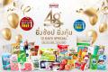 โปรโมชั่น ฟู้ดแลนด์ ซุปเปอร์มาร์เก็ต สินค้า ซื้อ 1 แถม 1 ฟรี และ ซื้อ 2 แถม 1 ฟรี ที่ Foodland Supermarket วันที่ 3 ถึง 14 มิถุนายน 2563