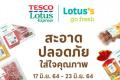 โปรโมชั่น เทสโก้ โลตัส เอ็กซ์เพรส สินค้า ราคาพิเศษ ที่ Tesco Lotus Express วันนี้