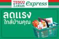 โปร โมชั่น เทสโก้ โลตัส เอ็กซ์เพรส สินค้า ราคาพิเศษ ที่ Tesco Lotus Express วันนี้