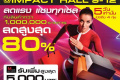 The Mall มหกรรม ลดทะทุพิกัด สินค้า ลดสูงสุด 80% และ สินค้า SUPER SHOCK PRICE ณ อิมแพค เมืองทองธานี วันที่ 30 ม.ค. ถึง 3 ก.พ.2562