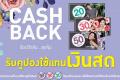 โปรโมชั่น วัตสัน Cash Back รับฟรี คูปอง ใช้แทนเงินสด เมื่อซื้อสินค้าที่ร่วมรายการ และ สินค้าแลกซื้อ ลด 50% วันนี้ ถึง 24 ตุลาคม 2561