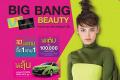 โปรโมชั่น วัตสัน Big Bang Beauty สินค้า ซื้อ 1 แถม 1 ฟรี เฉพาะสมาชิก และ สินค้าแลกซื้อ ลด 50% วันนี้ ถึง 24 กรกฎาคม 2562 ที่ Watsons