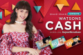 โปรโมชั่น วัตสัน Cash คูปองใช้แทนเงินสด และ สินค้าราคาพิเศษ และ สินค้าแลกซื้อ ลด 50% ที่ Watsons วันนี้ ถึง 23 ตุลาคม 2562