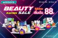 โปรโมชั่น วัตสัน Watsons Beauty Racing Sale สินค้าราคาพิเศษ ที่ Watsons วันนี้ ถึง 23 มิถุนายน 2564