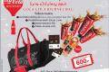 โปรโมชั่น ชุด Coca-Cola Journey (New Year Set) ที่ โรงภาพยนตร์ในเครือ เมเจอร์ วันนี้ ถึง 28 กุมภาพันธ์ 2562