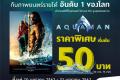 โปรโมชั่น เมเจอร์ ซีนีเพล็กซ์ ชม ภาพยนตร์เรื่อง AQUAMAN ราคาเริ่มต้น เพียง 50 บาท ที่ Major วันนี้ ถึง 31 มกราคม 2562