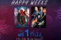 โปรโมชั่น เมเจอร์ ซีนีเพล็กซ์ IMAX Happy Week ซื้อ 1 ฟรี 1 ที่นั่ง ภาพยนตร์ เรื่อง สไปเดอร์แมน ที่ Major วันนี้ ถึง 28 สิงหาคม 2562