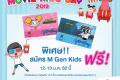 โปรโมชั่น เมเจอร์ ซีนีเพล็กซ์ ต้อนรับวันเด็ก สมัครบัตรสมาชิก M GEN Kids ฟรี ที่ Major วันที่ 12 ถึง 13 มกราคม 2562