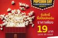 โปรโมชั่น ป๊อปคอร์น 19 บาท วันที่ 19 ม.ค. และ ชุดป๊อปคอร์น ราคาพิเศษ Bumblebee Movie Set , Ralph Break Eater Bucket Set และ ชุดอื่นๆ ที่ โรงภาพยนตร์ในเครือ เมเจอร์ ซีนีเพล็ซ์ Major