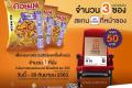 โปรโมชั่น อาหารยอดคุณ คอนเน่ ไพร์ม ดูหนัง 50 บาท เมื่อทำตามกำหนด ที่ โรงภาพยนตร์ในเครือ เมเจอร์ วันนี้ ถึง 30 กันยายน 2563