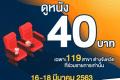 โปรโมชั่น เมเจอร์ ซีนีเพล็กซ์ ดูหนัง 40 บาท เฉพาะ 119 สาขาต่างจังหวัด ที่ร่วมรายการ วันนี้ ถึง 18 มีนาคม 2563