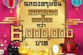 โปรโมชั่น SF- COKE Happy Chinese New Year 2019 เอส เอฟ และ โค้ก ฉลองตรุษจีน ลุ้นทอง ลุ้นโชค ที่ โรงภาพยนตร์ในเครือ SF วันนี้ ถึง 10 กุมภาพันธ์ 2562