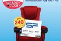 โปรโมชั่น แสตมป์ เซเว่น แลก บัตรชมภาพยนตร์ ฟรี ที่ โรงภาพยนตร์ ในเครือ SF วันนี้ ถึง 31 มีนาคม 2562